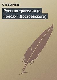 С.Н. Булгаков -Русская трагедия (о «Бесах» Достоевского)