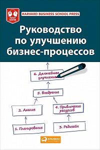 Коллектив Авторов - Руководство по улучшению бизнес-процессов
