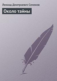 Леонид Семенов -Около тайны