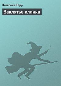 Катарина Керр -Заклятье клинка