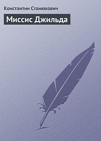 Константин Михайлович Станюкович -Миссис Джильда