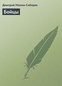 Дмитрий Мамин-Сибиряк -Бойцы