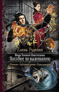 Елена Руденко -Жена Темного Властелина. Пособие по выживанию