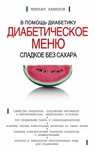 Михаил Ахманов -Сладкое без сахара. Диабетическое меню