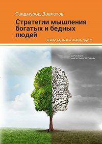 Саидмурод Раджабович Давлатов -Стратегия мышления богатых и бедных людей