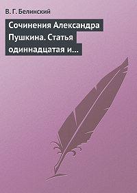 В. Г. Белинский -Сочинения Александра Пушкина. Статья одиннадцатая и последняя