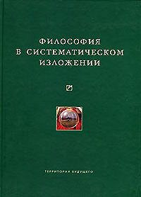 Коллектив Авторов -Философия в систематическом изложении (сборник)