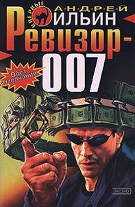 Андрей Ильин - Ревизор 007