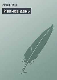 Урбан Ярник -Иванов день
