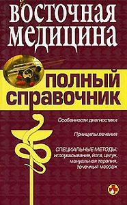 Коллектив Авторов -Справочник восточной медицины