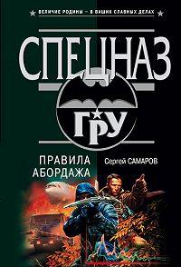 Сергей Самаров -Правила абордажа