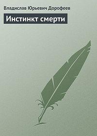 Владислав Дорофеев - Инстинкт смеpти