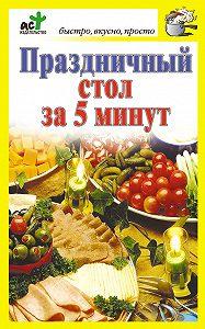 Дарья Костина -Праздничный стол за 5 минут