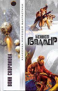 Генри Кеннет Балмер -Солнца Скорпиона