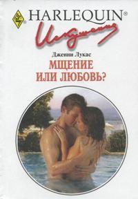 Дженни Лукас -Мщение или любовь?