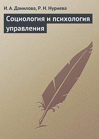 Р. Н. Нуриева -Социология и психология управления