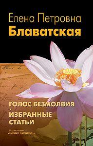 Елена Петровна Блаватская -Голос Безмолвия. Избранные статьи