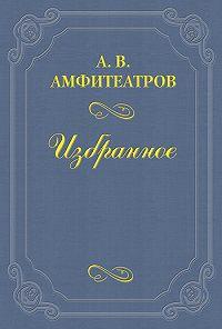 Александр Амфитеатров -Московский культ, окружавший великих людей