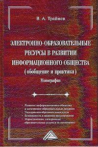 Владимир Алексеевич Трайнев -Электронно-образовательные ресурсы в развитии информационного общества