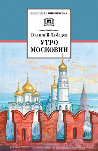 Василий Лебедев -Утро Московии