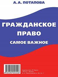 А. А. Потапова -Гражданское право. Самое важное