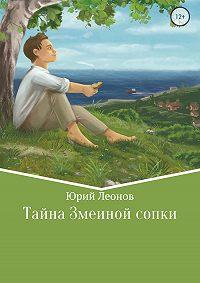 Юрий Леонов -Тайна Змеиной сопки