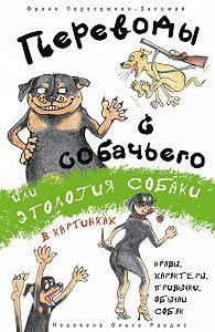 Фрэнк Перехрюкин-Заломай - Переводы с собачьего, или Этология собаки в картинках