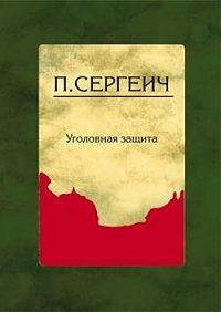П. Сергеич -Уголовная защита