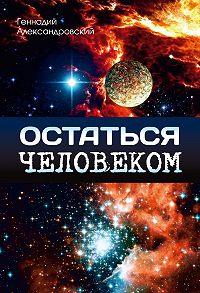 Геннадий Александровский -Остаться человеком (сборник)