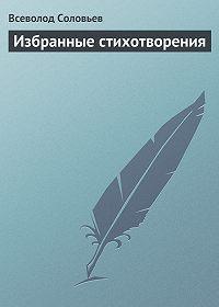Всеволод Соловьев - Избранные стихотворения