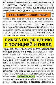 Юрий Крысанов -Как защитить свои права? Ликбез по общению с полицией и ГИБДД