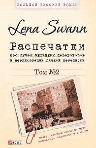 Lena Swann -Распечатки прослушек интимных переговоров и перлюстрации личной переписки. Том 2