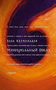 Заза Бурчуладзе - Минеральный джаз