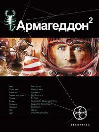 Юрий Бурносов - Армагеддон 2. Зона 51