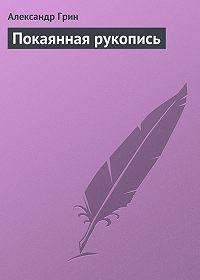 Александр Грин -Покаянная рукопись