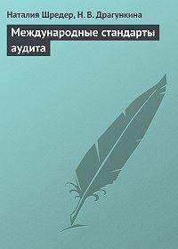 Н. Г. Шредер, Н. В. Драгункина - Международные стандарты аудита