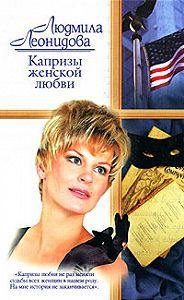 Людмила Леонидова -Капризы женской любви