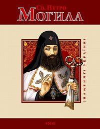 Юрій Мицик -Св. Петро Могила