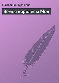 Екатерина Мурашова - Земля королевы Мод
