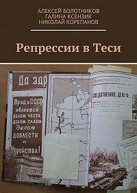 Алексей Болотников -Репрессии в Теси