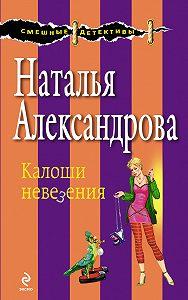 Наталья Александрова -Калоши невезения