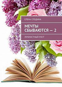 Елена Сподина -Мечты сбываются– 2. Личностныйрост