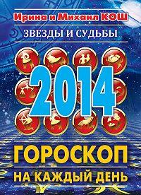 Михаил Кош -Звезды и судьбы 2014. Гороскоп на каждый день