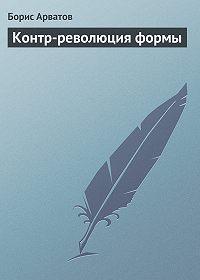 Борис Арватов -Контр-революция формы