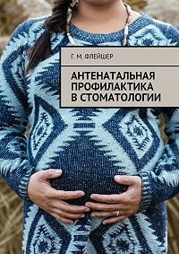 Г. Флейшер -Антенатальная профилактика встоматологии