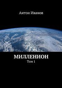 Антон Иванов -Милленион