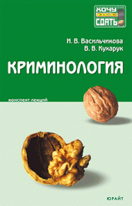 Наталья Васильчикова -Криминология: конспект лекций