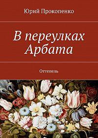 Юрий Прокопенко -Впереулках Арбата. Оттепель