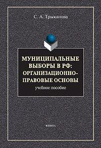 Светлана Анатольевна Трыканова -Муниципальные выборы в РФ: организационно-правовые основы