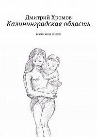 Дмитрий Хромов -Калининградская область. Вэскизах истихах